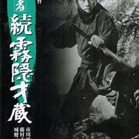 Shinobi no mono 5