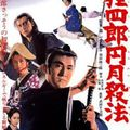 Nemuri Kyoshiro - Full Moon Swordsman