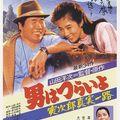 Tora-san 34 - Tora-san's Forbidden Love