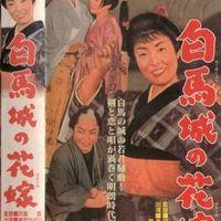 Hakubajou no hanayome