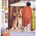 Tora-san 46 - Tora-san's Matchmaker