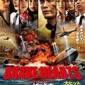 Brave Hearts - Umizaru 4
