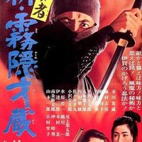 Shinobi no mono 7