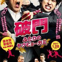 Hamon - Yakuza Boogie