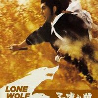 Lone Wolf and Cub - Sword of Vengeance