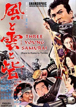 threeyoungsamurai.jpg