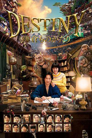 destinythetaleofkamakura.jpg