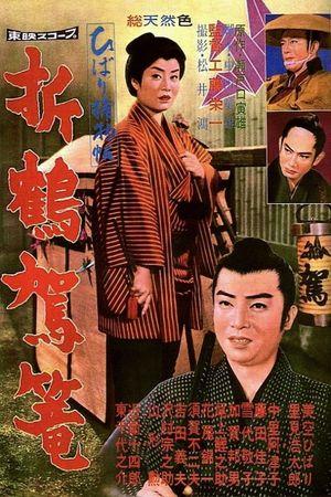 detectivehibari4papercranepalanquin.jpg