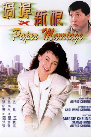 papermarriage.jpg