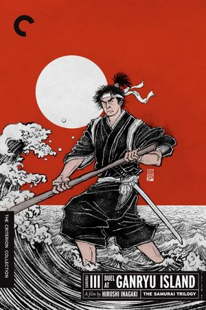 samuraiiiiduelatganryuisland.jpg