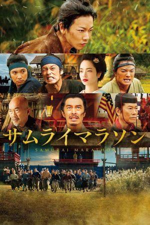 samuraimarathon1855.jpg