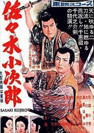 sasakikojiro.jpg