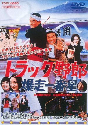 torakkuyarou2.jpg