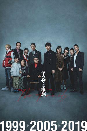 yakuzaandthefamily.jpg