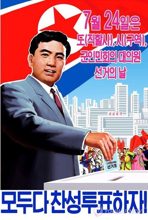 northkoreaelectionposter.jpg