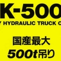 KATO NK-5000 (1995)