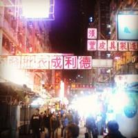 Chinatown in China
