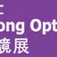 Világmárkák a Hongkongi Optikai Vásáron novemberben