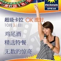 Kínai karaoke Nyíregyházán