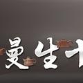 A tizennyolc Mansheng kanna forma