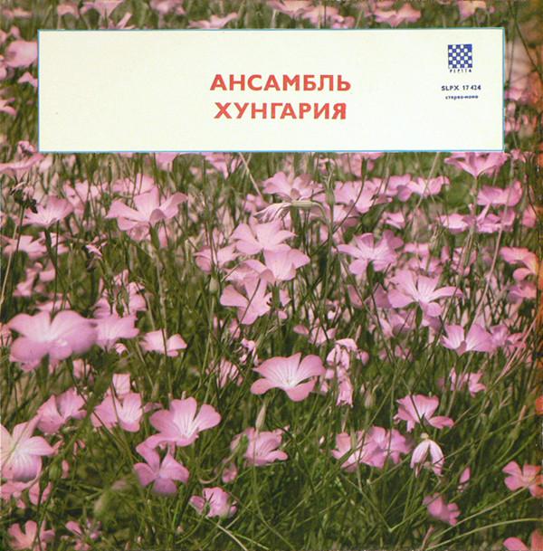 hungaria_1971_export.jpg