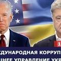 BEKIÁLTÁS: A Biden-család ukrajnai sara