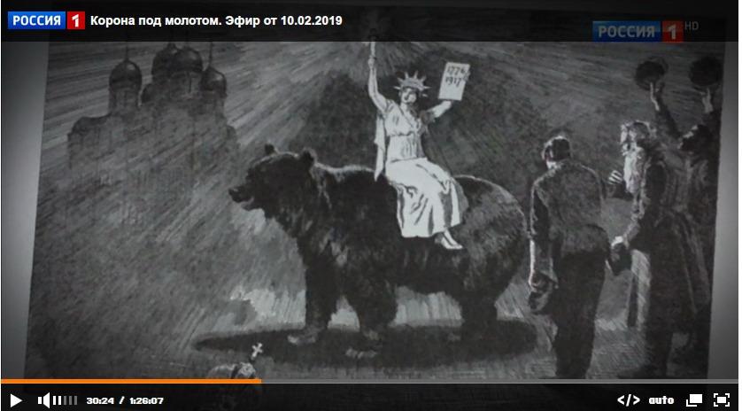 oroszmedveszabadsagszoborral1917kepernyo.jpg