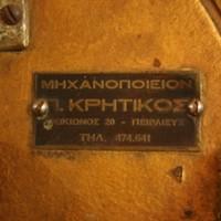 Görög éjjel, görög reggel