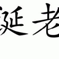 Seng Dang Lao-Ren, fedőneve Mikulás