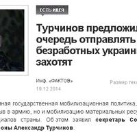 Az állástalan ukránokat kiviszik a frontra