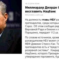 Sose találnád ki, hogy kit tennének az Ukrán Nemzeti Bank élére!