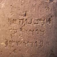 Jeruzsálem mai nevének első legkorábbi említése