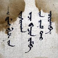 A mongol Dzsebcundamba kutugtu