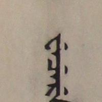 A mandsuk szertartásos könyve