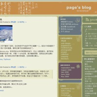 Page-style