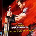 BD teszt: Marvel tornasor #24: Thor - Ragnarök (2017) (Import ajánló)
