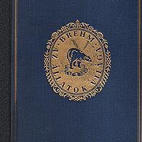 Csiki Ernő (szerkesztette): Ízeltlábúak. Rovarok II. (Kétszárnyúak, bolhák, bogarak, sodortszárnyúak, hártyásszárnyúak). Soklábúak, Őslégcsövesek, medveállatkák, rákok I. - In. Brehm Alfréd: Az állatok világa.