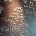 Étteremajánló: Kokuban (Brüsszel)  - avagy kóstoljuk meg Japánt!