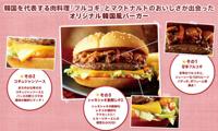 Időközben 2 - Japán, McDonald's
