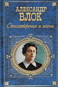 Alexander Blok.jpg