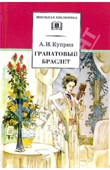 Alexander Kuprin.jpg