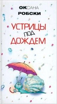 Oksana Robski.jpg