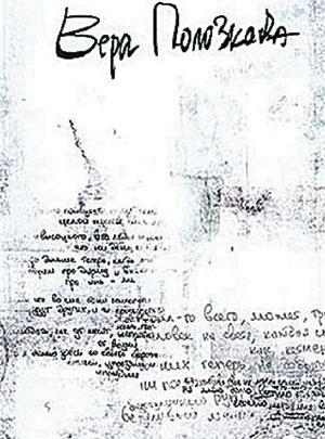 Vera Polozkova_book cover.jpg