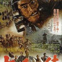 A hét szamuráj (1954)
