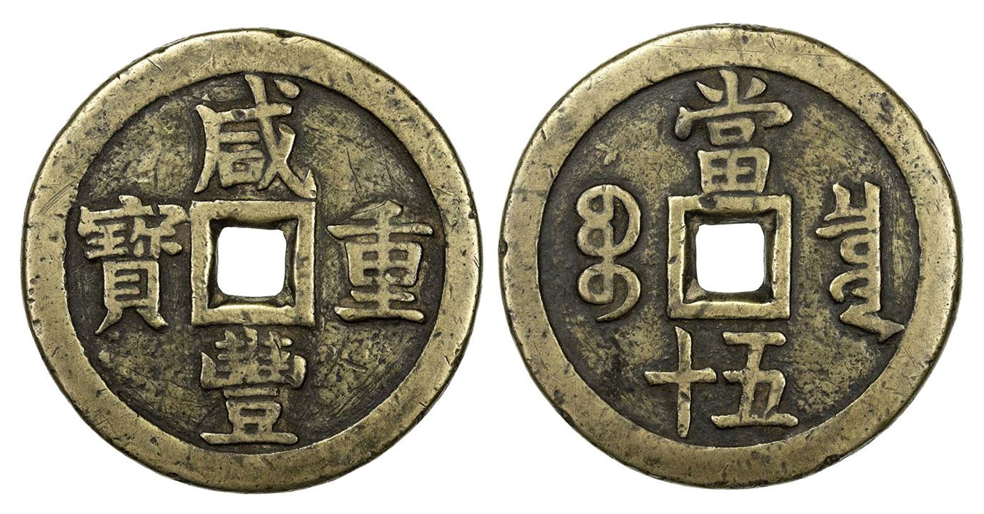 chinese-50-cash-as2020.jpg