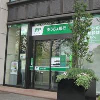 A magyar GDP 12-szerese ül japán postabanki betétben – és nem tudnak mit csinálni vele