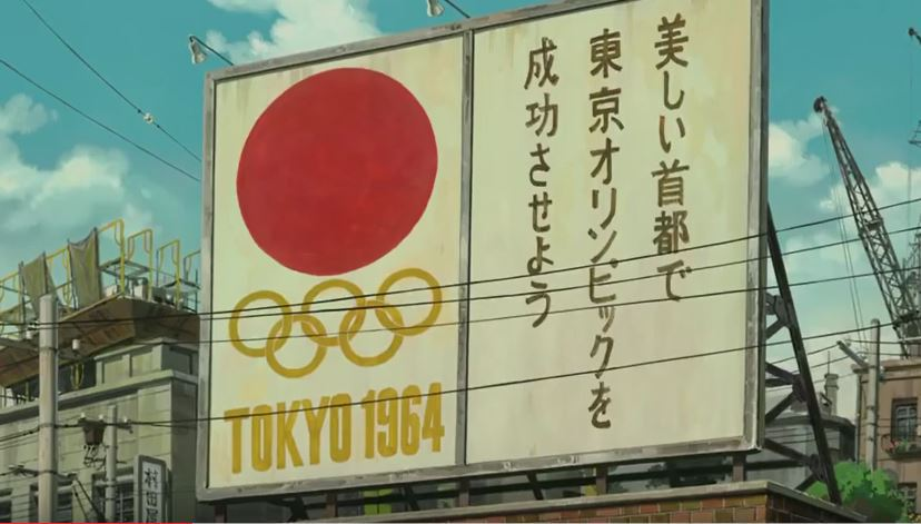 up-on-poppy-hill_olympic-sign.jpg