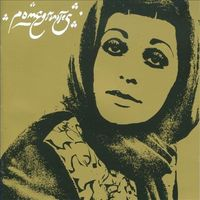 VA - Pomegranates: Persian Pop, Funk and Psych of the 60's and 70's