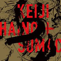 Keiji Haino & Sumac - American Dollar Bill: Keep Facing Sideways, You're Too Hideous to Look at Face On