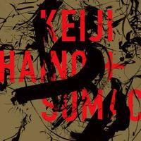 Keiji Haino & Sumac - American Dollar Bill: Keep Facing Sideways, You're Too Hideous to Look at Face On